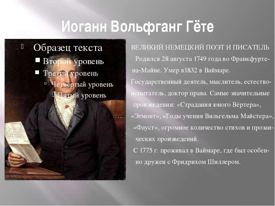 Иоганн Вольфганг Гёте ВЕЛИКИЙ НЕМЕЦКИЙ ПОЭТ И ПИСАТЕЛЬ Родился 28 августа 174...