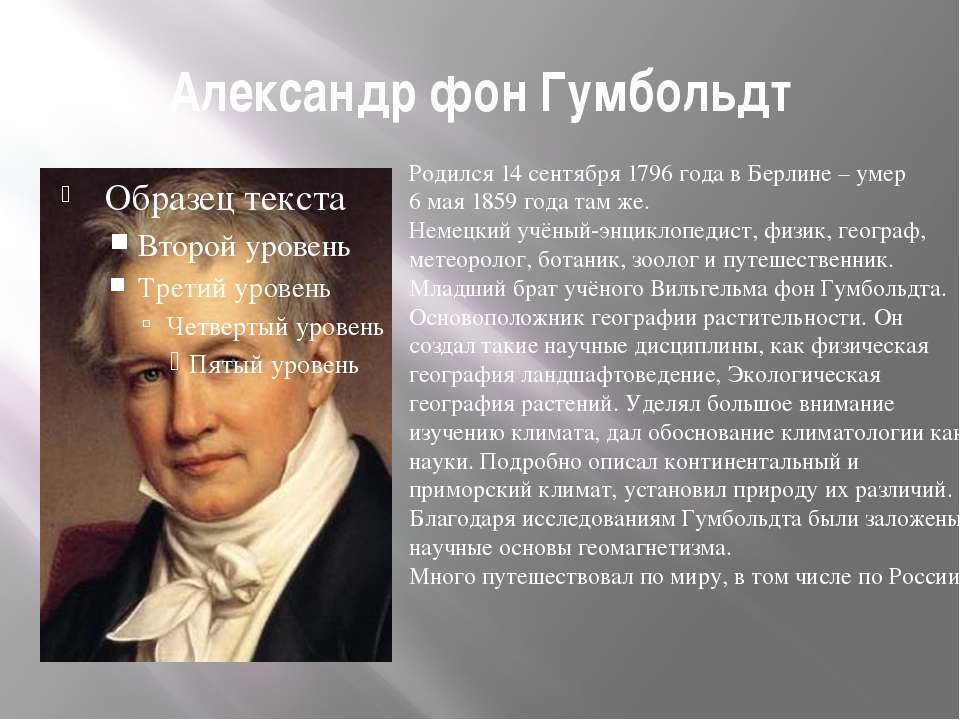 Александр фон Гумбольдт Родился 14 сентября 1796 года в Берлине – умер 6 мая ...