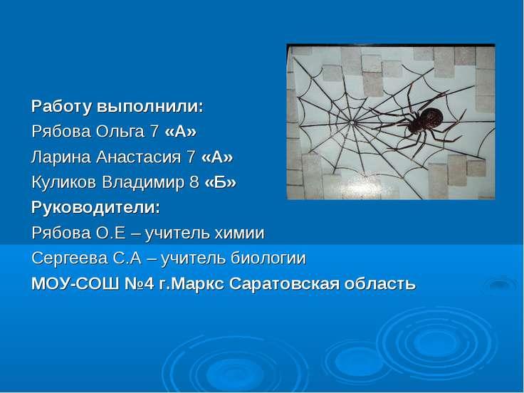 Работу выполнили: Рябова Ольга 7 «А» Ларина Анастасия 7 «А» Куликов Владимир ...