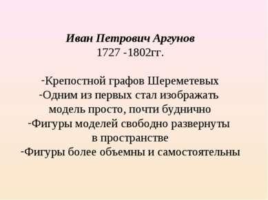 Иван Петрович Аргунов 1727 -1802гг. Крепостной графов Шереметевых Одним из пе...