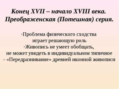 Конец XVII – начало XVIII века. Преображенская (Потешная) серия. Проблема физ...