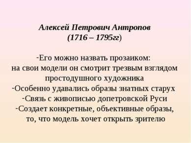 Алексей Петрович Антропов (1716 – 1795гг) Его можно назвать прозаиком: на сво...