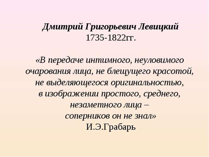 Дмитрий Григорьевич Левицкий 1735-1822гг. «В передаче интимного, неуловимого ...