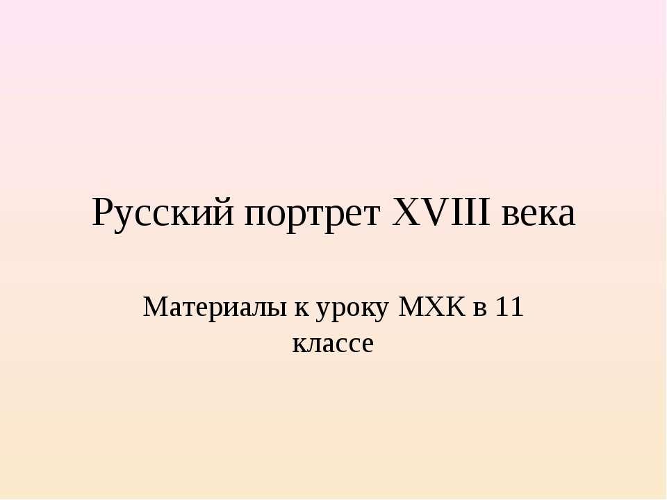 Русский портрет XVIII века Материалы к уроку МХК в 11 классе