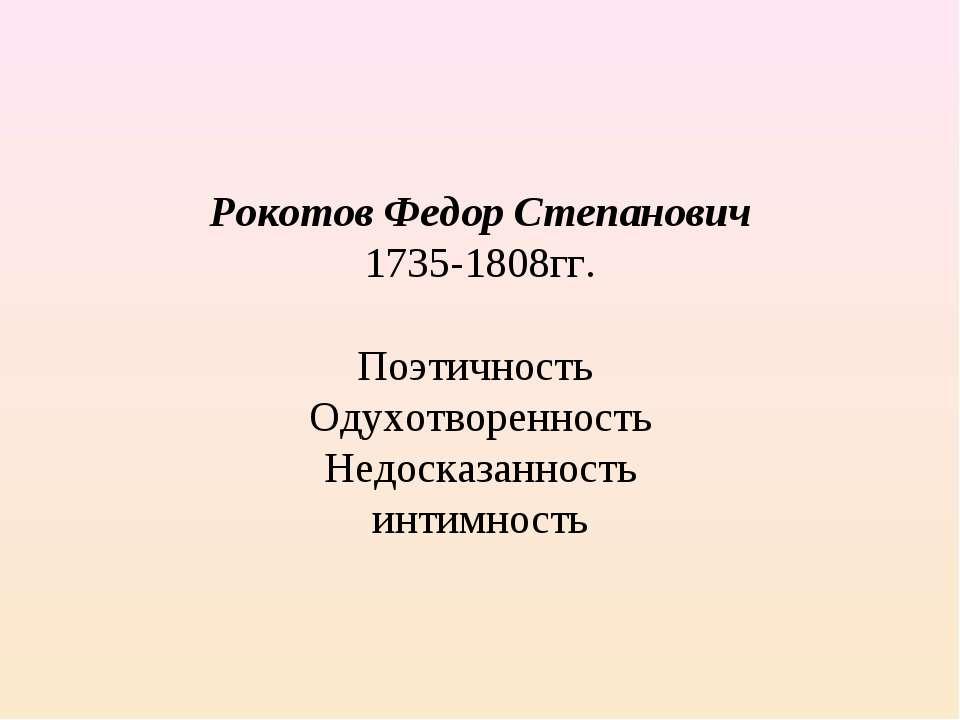 Рокотов Федор Степанович 1735-1808гг. Поэтичность Одухотворенность Недосказан...