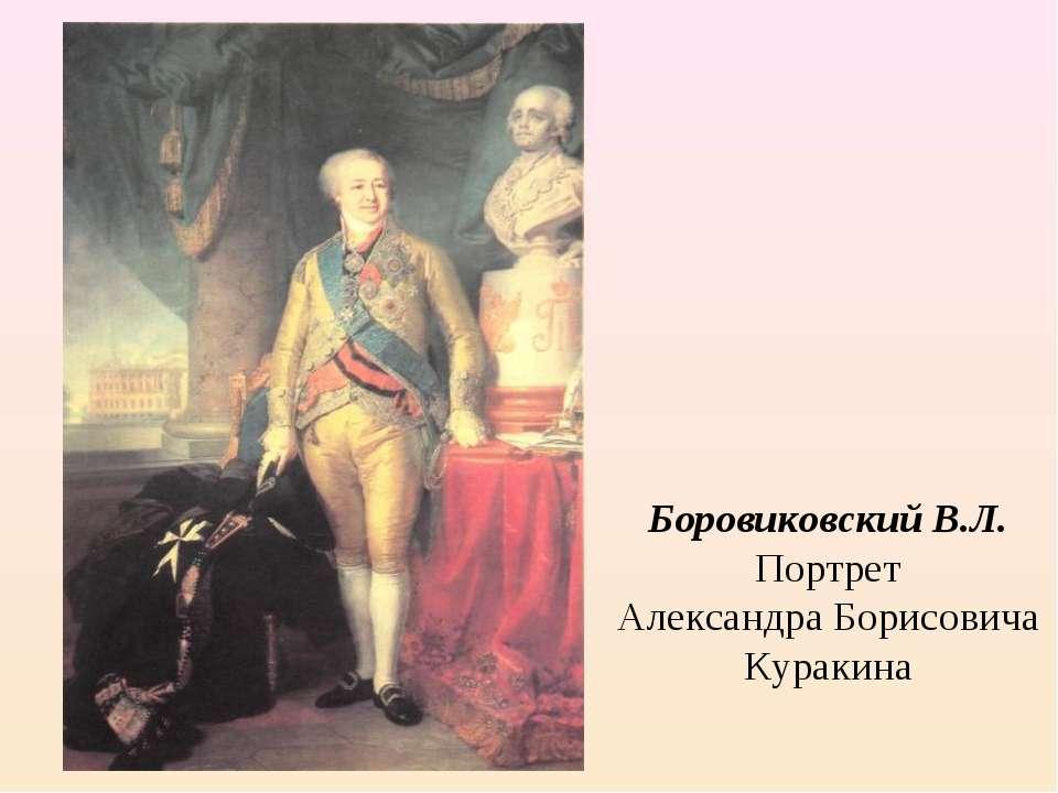 Боровиковский В.Л. Портрет Александра Борисовича Куракина