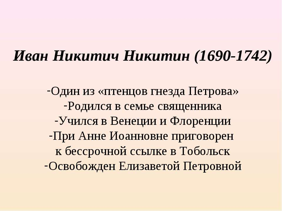 Иван Никитич Никитин (1690-1742) Один из «птенцов гнезда Петрова» Родился в с...