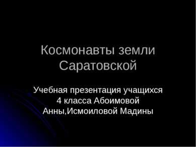 Космонавты земли Саратовской Учебная презентация учащихся 4 класса Абоимовой ...