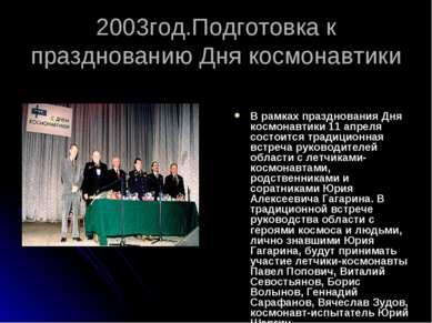 2003год.Подготовка к празднованию Дня космонавтики В рамках празднования Дня ...