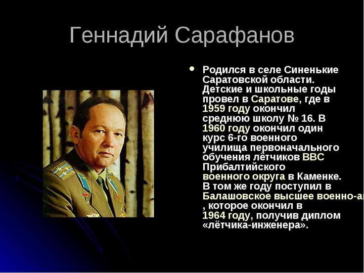 Геннадий Сарафанов Родился в селе Синенькие Саратовской области. Детские и шк...