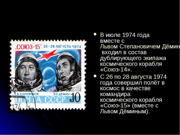 В июле 1974 года вместе с Львом Степановичем Дёминым входил в состав дублирую...