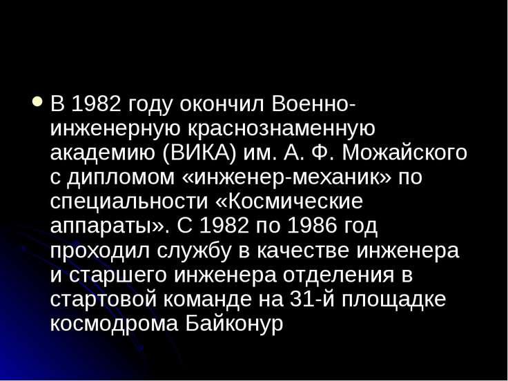 В 1982 году окончил Военно-инженерную краснознаменную академию (ВИКА) им. А....