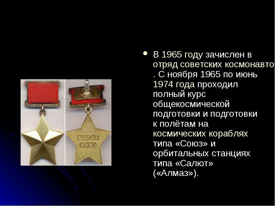 В 1965 году зачислен в отряд советских космонавтов. С ноября 1965 по июнь 197...