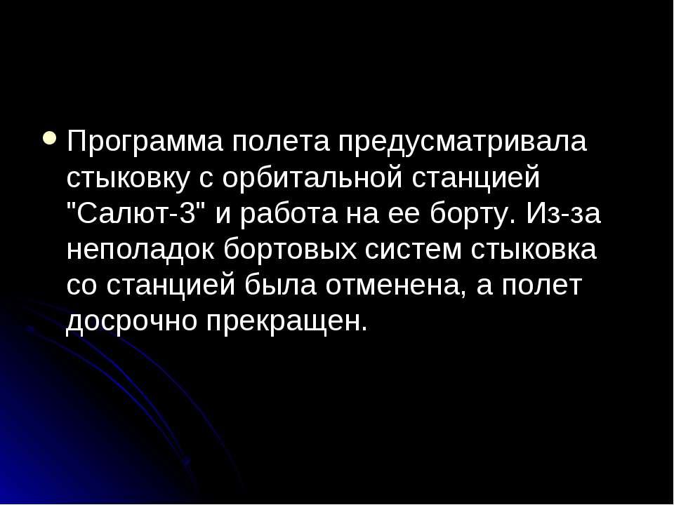 """Программа полета предусматривала стыковку с орбитальной станцией """"Салют-3"""" и ..."""