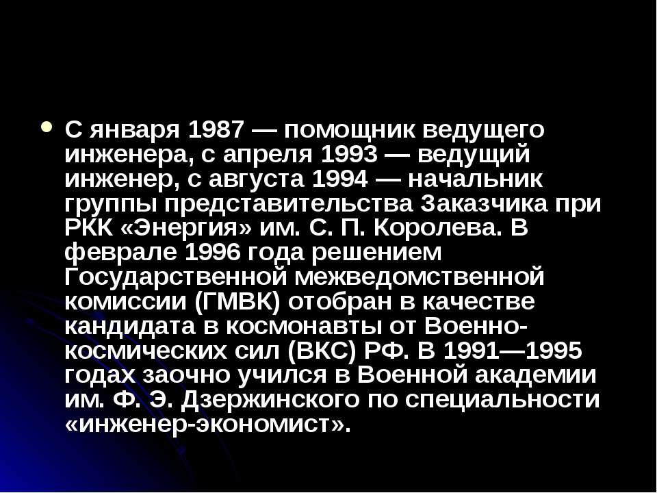 С января 1987— помощник ведущего инженера, с апреля 1993— ведущий инженер, ...