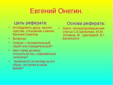 Евгений Онегин. Цель реферата: Исследовать душу, мысли, чувства, отношение к ...