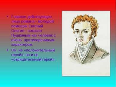 Главное действующее лицо романа - молодой помещик Евгений Онегин - показан Пу...