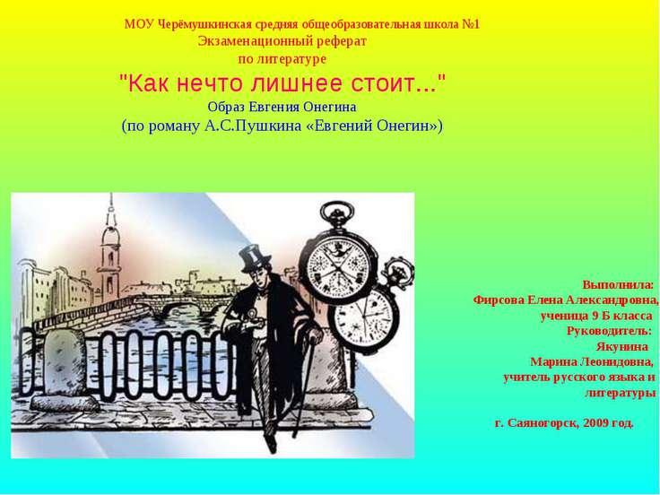 МОУ Черёмушкинская средняя общеобразовательная школа №1 Экзаменационный рефер...