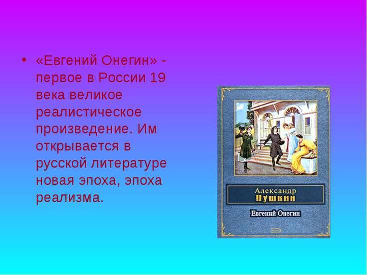 «Евгений Онегин» - первое в России 19 века великое реалистическое произведени...