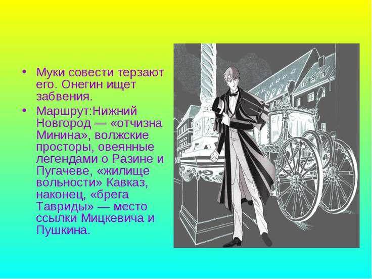 Муки совести терзают его. Онегин ищет забвения. Маршрут:Нижний Новгород — «от...