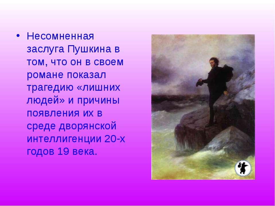 Несомненная заслуга Пушкина в том, что он в своем романе показал трагедию «ли...