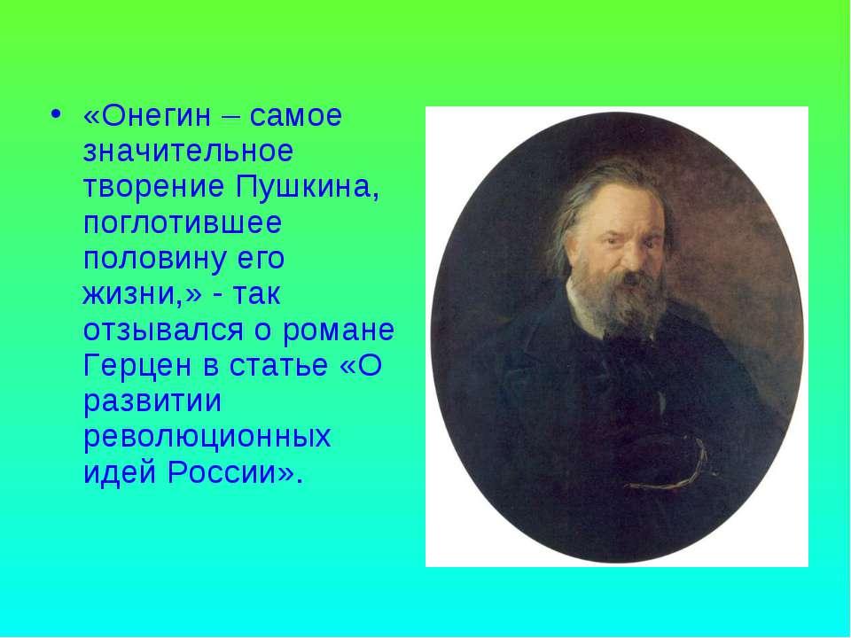 «Онегин – самое значительное творение Пушкина, поглотившее половину его жизни...