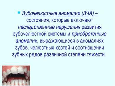Зубочелюстные аномалии (ЗЧА) – состояния, которые включают наследственные нар...