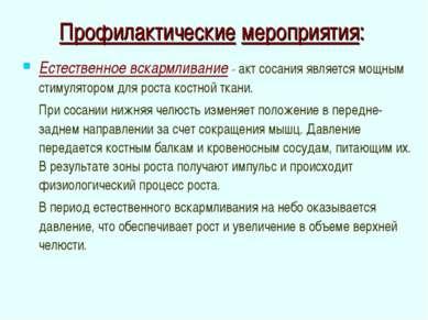 Профилактические мероприятия: Естественное вскармливание - акт сосания являет...
