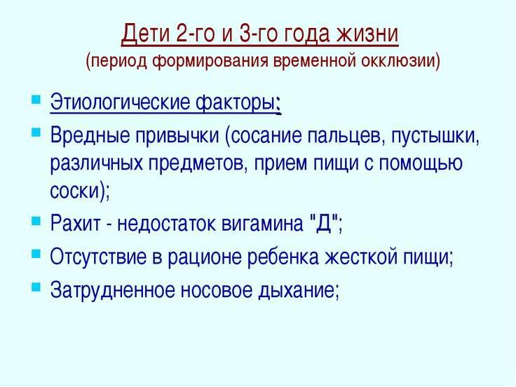 Дети 2-го и 3-го года жизни (период формирования временной окклюзии) Этиологи...