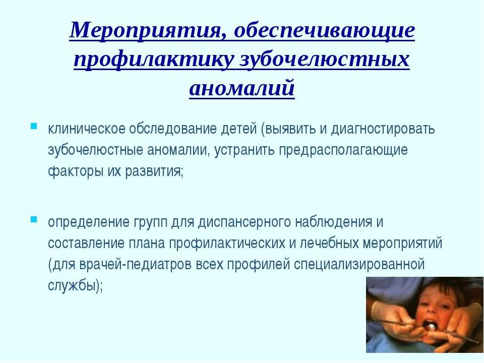 Мероприятия, обеспечивающие профилактику зубочелюстных аномалий клиническое о...