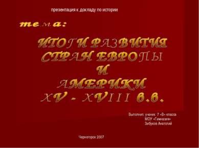 презентация к докладу по истории Выполнил: ученик 7 «В» класса МОУ «Гимназия»...