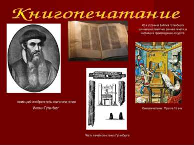 немецкий изобретатель книгопечатания Иоганн Гутенберг 42-я строчная Библия Гу...