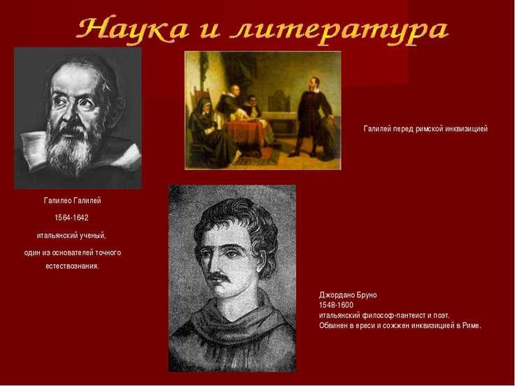 Галилео Галилей 1564-1642 итальянский ученый, один из основателей точного ест...