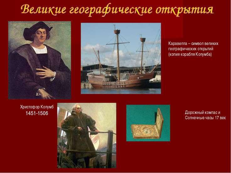 Христофор Колумб 1451-1506 Каравелла – символ великих географических открытий...