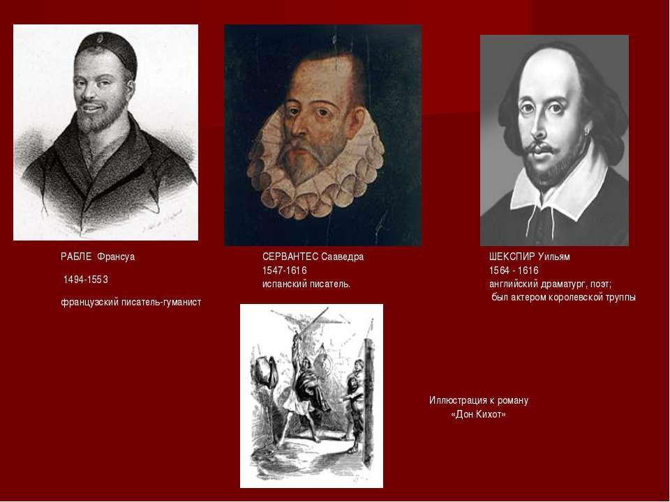 ШЕКСПИР Уильям 1564 - 1616 английский драматург, поэт; был актером королевско...