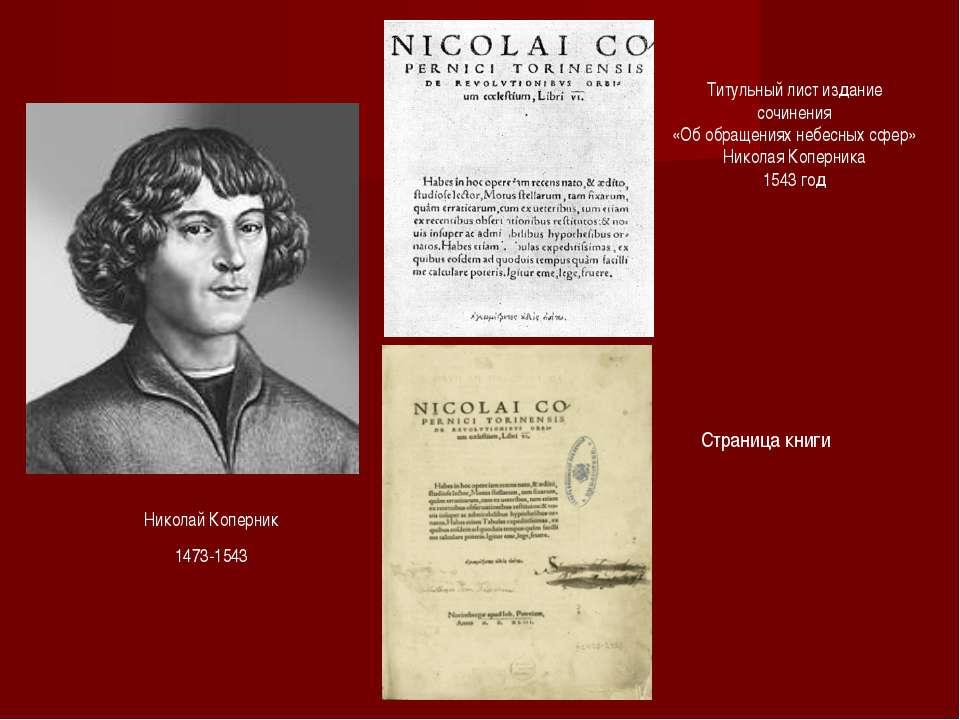 Титульный лист издание сочинения «Об обращениях небесных сфер» Николая Коперн...