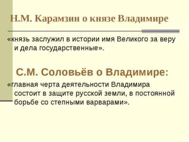 Н.М. Карамзин о князе Владимире «князь заслужил в истории имя Великого за вер...