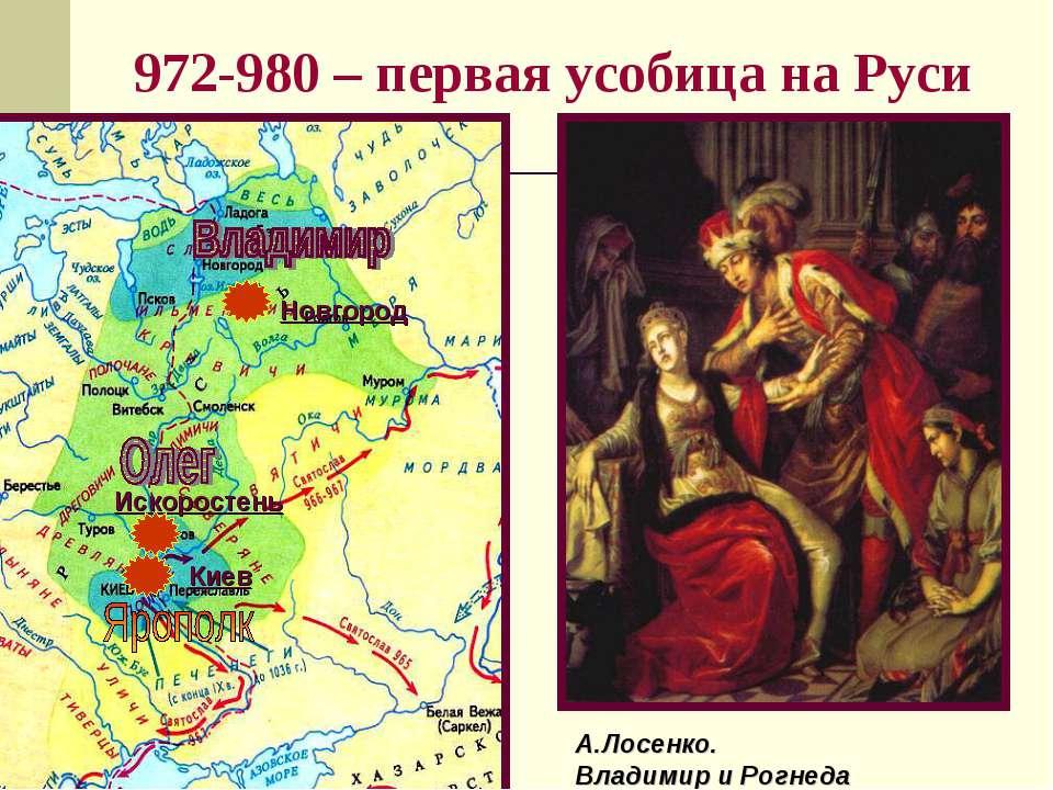 972-980 – первая усобица на Руси Искоростень Новгород Киев А.Лосенко. Владими...