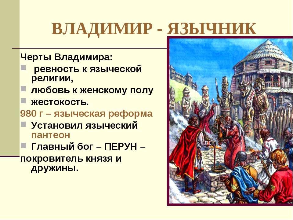 ВЛАДИМИР - ЯЗЫЧНИК Черты Владимира: ревность к языческой религии, любовь к же...