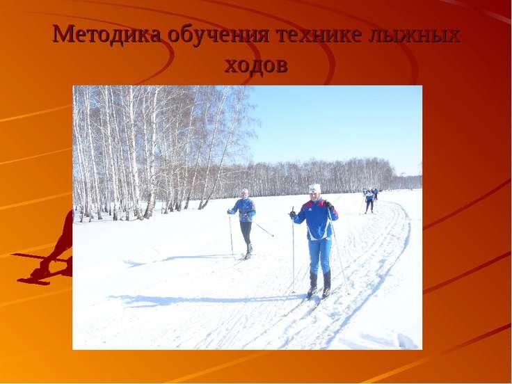 Методика обучения технике лыжных ходов