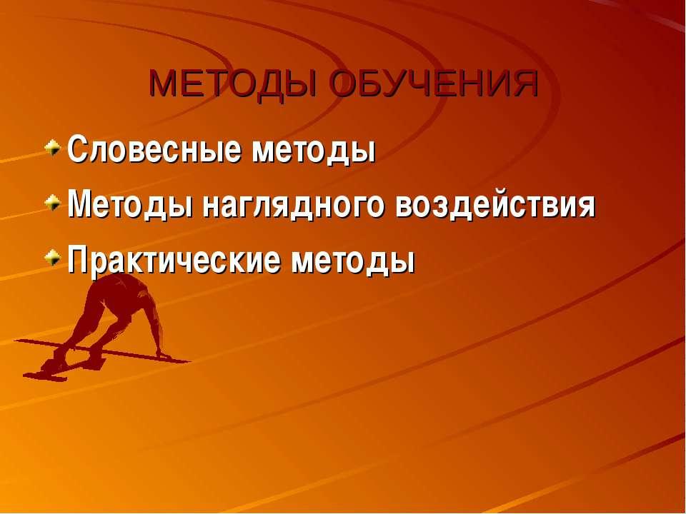 МЕТОДЫ ОБУЧЕНИЯ Словесные методы Методы наглядного воздействия Практические м...