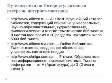 Путеводители по Интернету, каталоги ресурсов, интернет-магазины http://www.al...