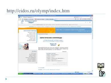 http://eidos.ru/olymp/index.htm