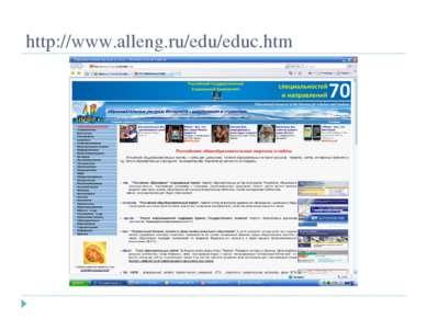 http://www.alleng.ru/edu/educ.htm
