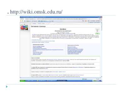 . http://wiki.omsk.edu.ru/