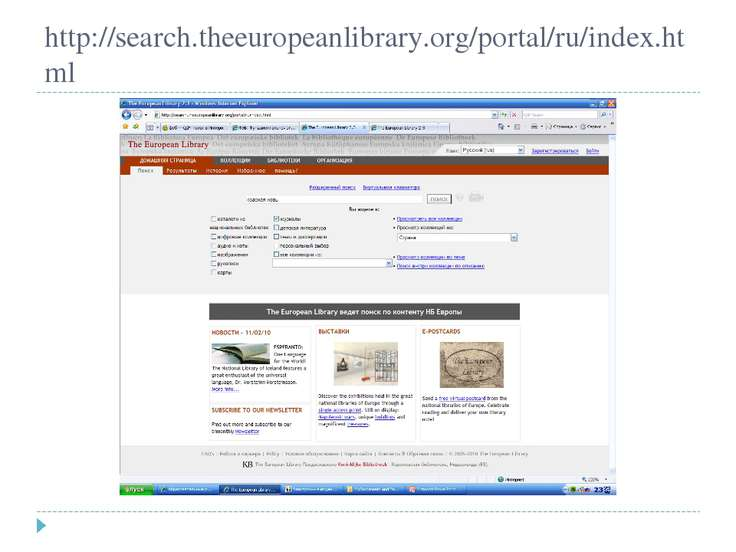 http://search.theeuropeanlibrary.org/portal/ru/index.html