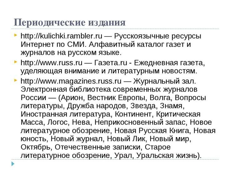 Периодические издания http://kulichki.rambler.ru — Русскоязычные ресурсы Инте...