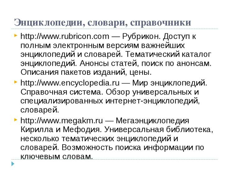 Энциклопедии, словари, справочники http://www.rubricon.com — Рубрикон. Доступ...