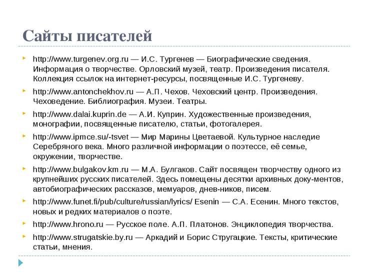 Сайты писателей http://www.turgenev.org.ru — И.С. Тургенев — Биографические с...