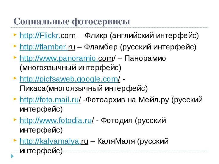 Социальные фотосервисы http://Flickr.com – Фликр (английский интерфейс) http:...